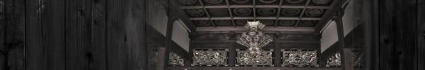 社寺・数寄屋-設備工事