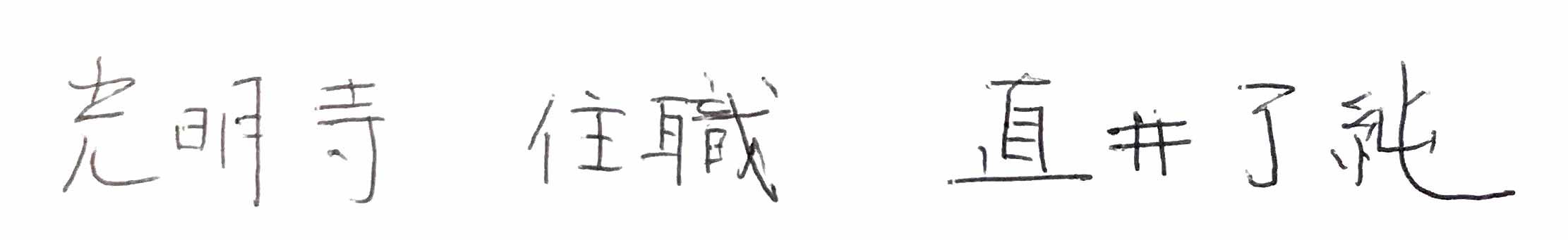 光明寺-住職-サイン